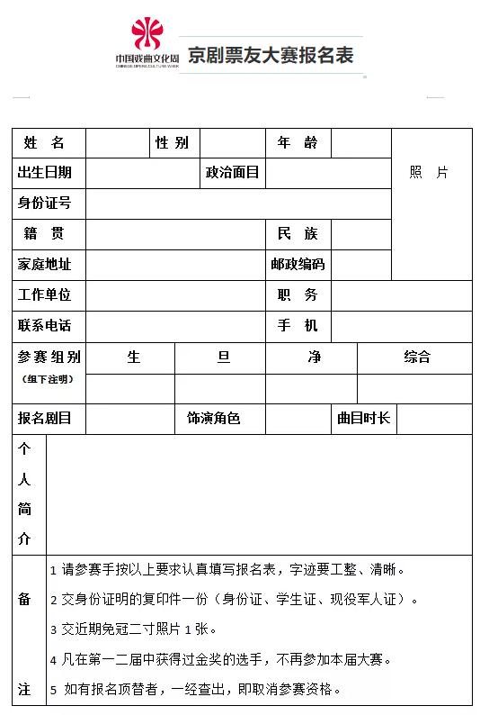 """2019中国戏曲文化周""""京剧票友大赛"""" 报名启事"""